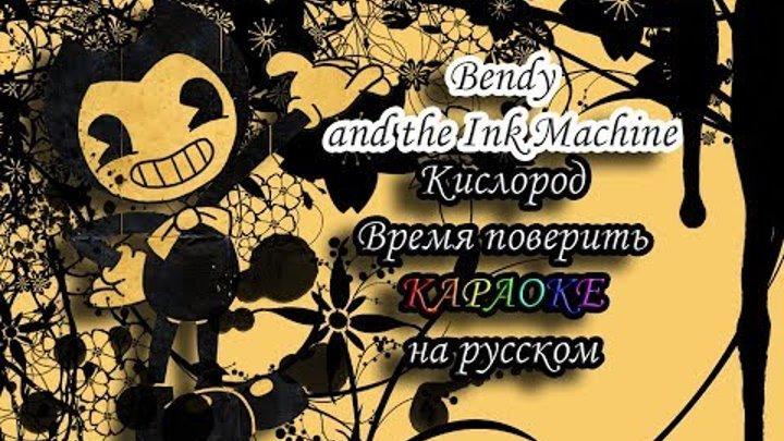 BatIM Кислород Время поверить караОКе на русском под плюс