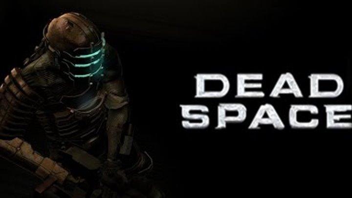 Dead Space Глава 2 (Интенсивная Терапия)