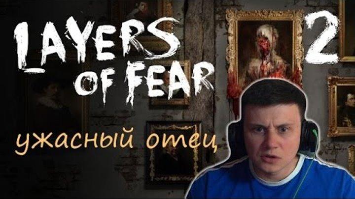 Layers of Fear Ⓑ Прохождение #2 Ⓑ Детские кошмары