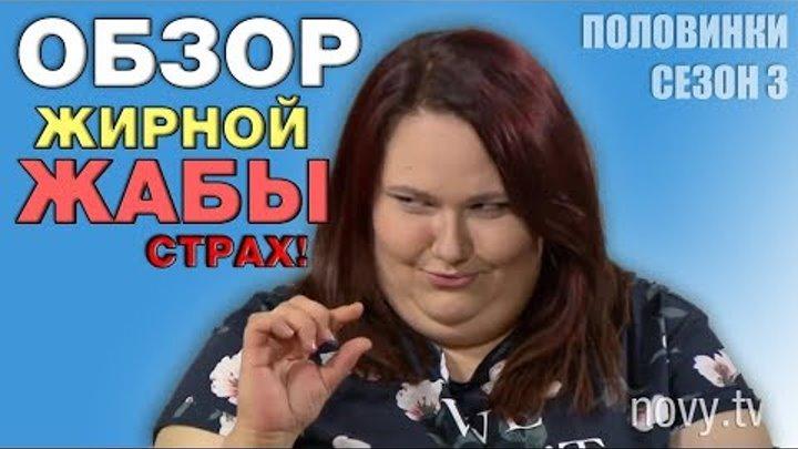 Обзор Половинки. Сезон 3. Жирная Жаба / Лабецкий Егор