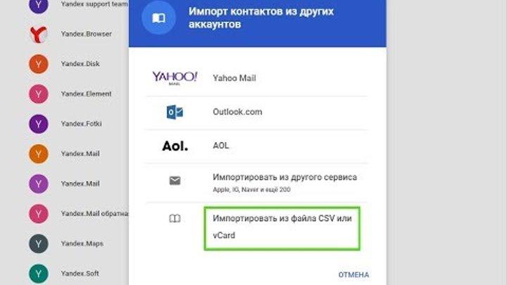 Google Контакты перенос контактов с кнопочного телефона на смартфон android, редактирование адресной