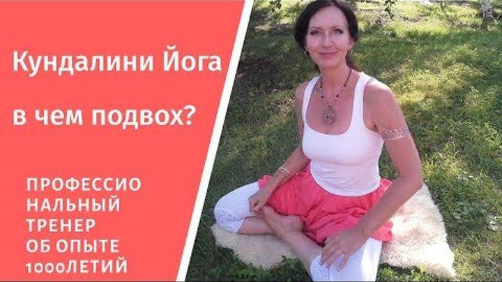 Что такое кундалини йога? (видео Оксана Кравченко)