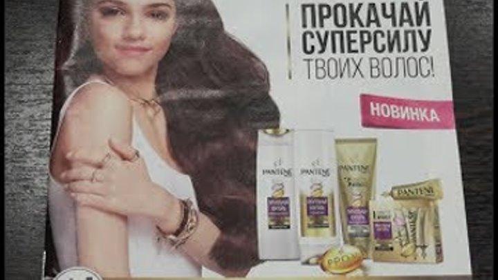 """КАТАЛОГ МАГАЗИНА """"МАГНИТ КОСМЕТИК""""/24.10.2018-20.11.2018/"""
