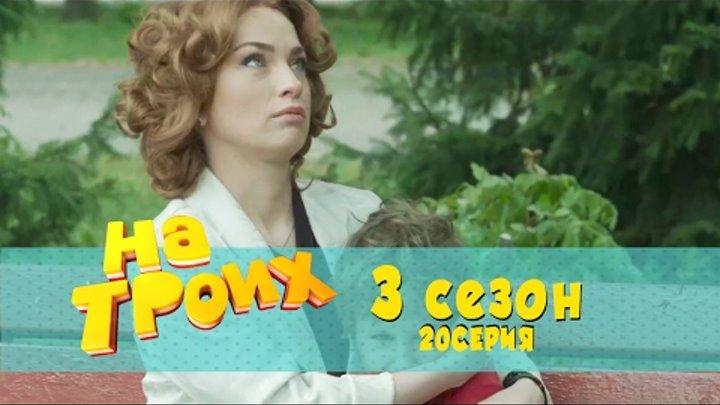 Сериал комедия На троих: 20 серия 3 сезон | Дизель студио новинки 2017