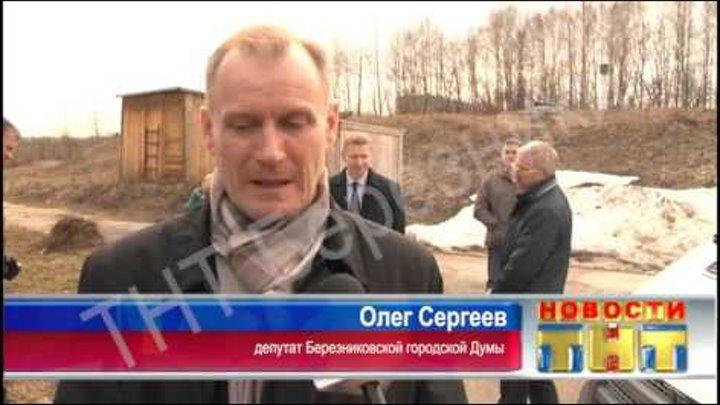979 выпуск Новости ТНТ Березники 20 апреля 2016