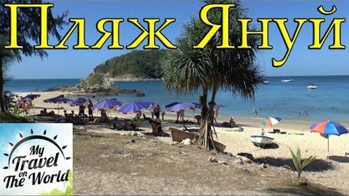 Пляж Януй на Пхукете, Таиланд, серия 412