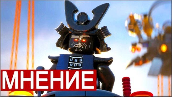 Лего Ниндзяго Фильм. Обзор трейлера и наборы LEGO Ninjago Movie 2017
