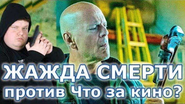 """Брюс Уиллис против Что за кино? Обзор фильма """"Жажда смерти""""."""