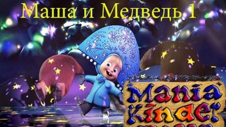 Маша и Медведь 1 Киндер Серия - обзорное видео на серию.