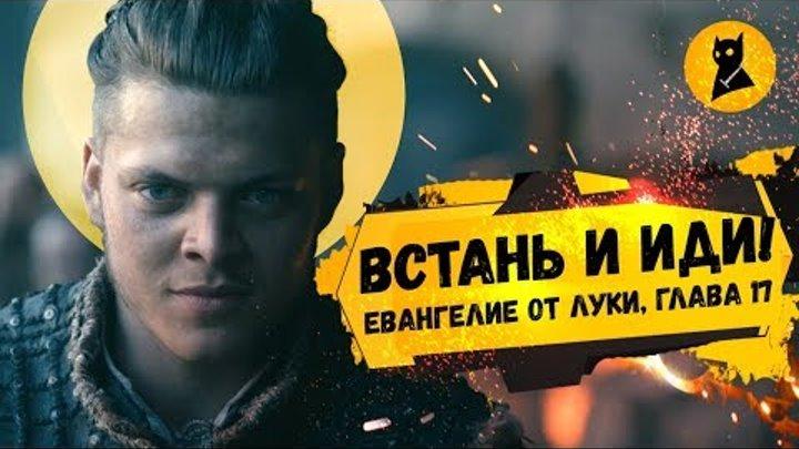 ГОДНО! ВИКИНГИ, ОБЗОР 1 И 2 СЕРИИ 5 сезон