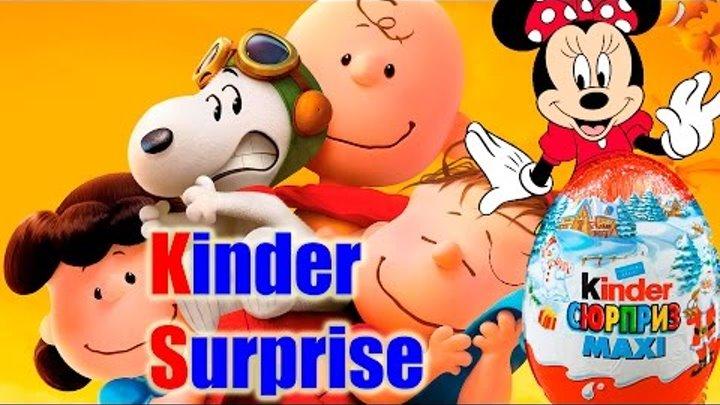 Катя открывает киндер сюрпризы МАКСИ и Минни / Kinder Surprise MAXI peanuts & Kinder Surprise Minni