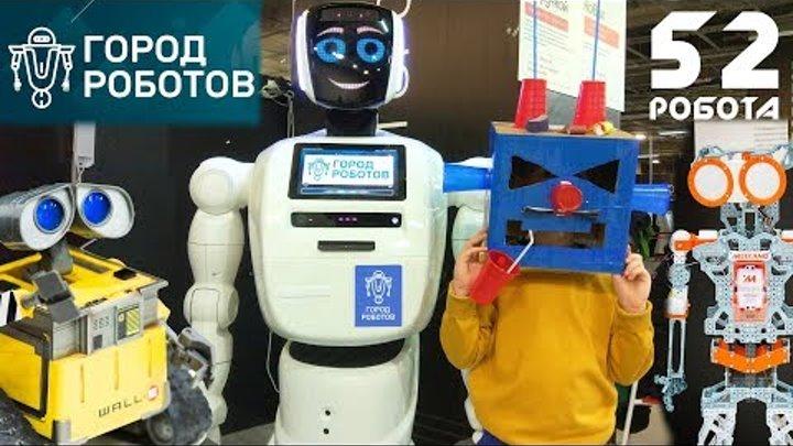 Город Роботов выставка в Воронеже Самые крутые роботы: Игры Общение Три закона Робототехники Азимова