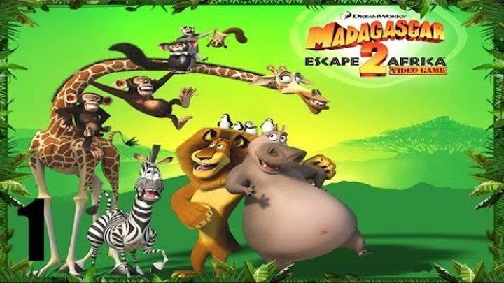 Мадагаскар 2: Побег из Африки - Прохождение - Часть 1 (PC)