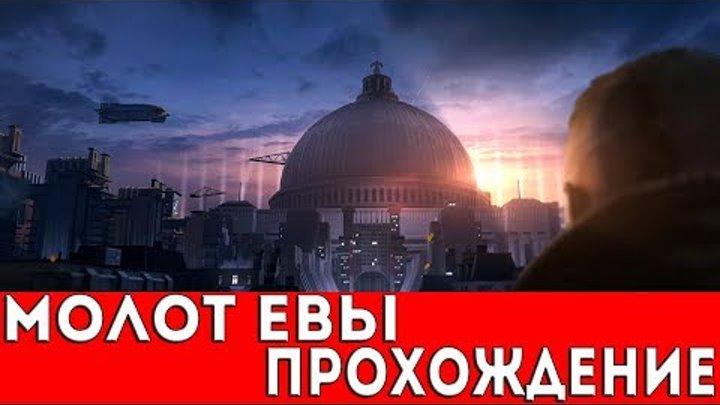 WOLFENSTEIN II: THE NEW COLOSSUS - ГЛАВА 1 - МОЛОТ ЕВЫ (ПРОХОЖДЕНИЕ)