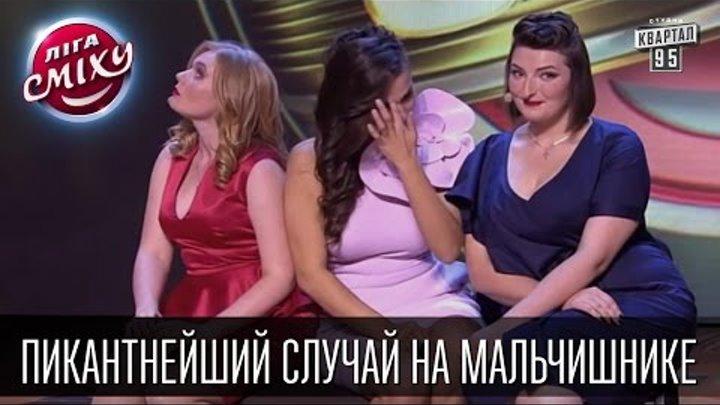 Пикантнейший случай на мальчишнике - Трио Разные и Антон Лирник   Лига смеха, видео приколы