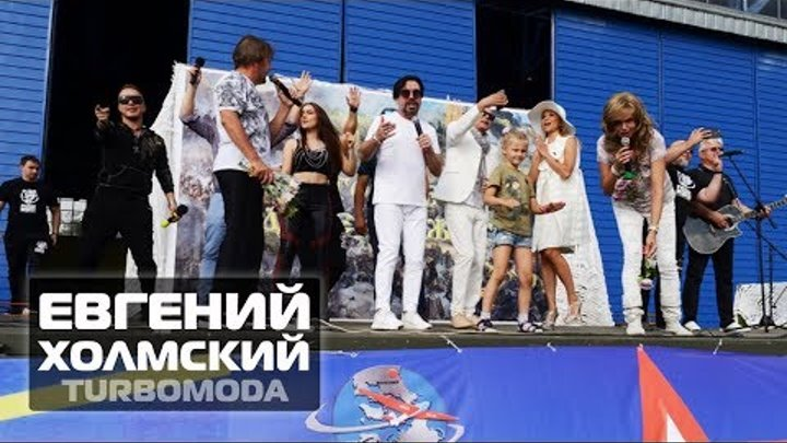 Евгений Холмский (TURBOMODA): концерт ко Дню ВВС #аэродромЧкаловский