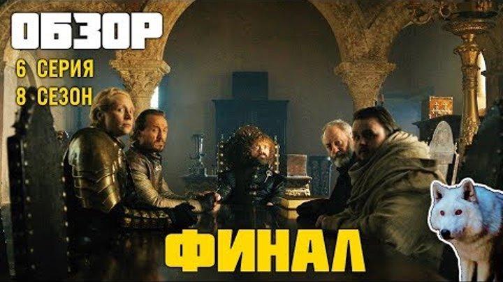 Финал Игры Престолов! 6 серия 8 сезон ОБЗОР
