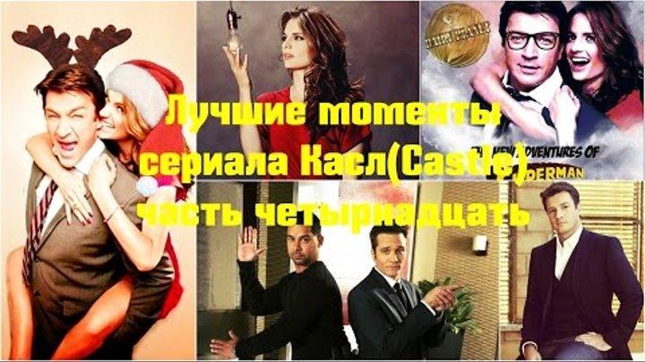 Лучшие моменты сериала Касл ( CASTLE ) часть 14