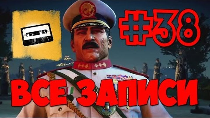 Just Cause 3 #38 Все записи Ди Равелло (Di Ravello)