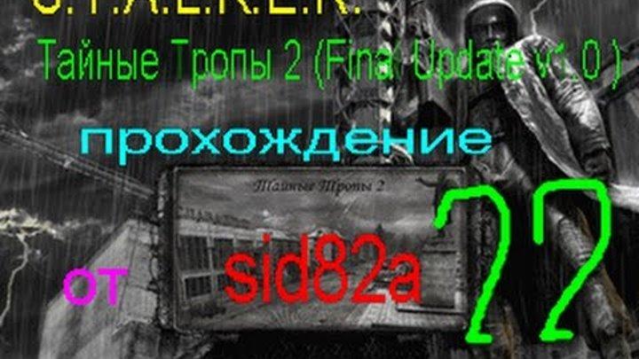 видео гид stalker Тайные тропы-2 пункт # 22 (Инкогнито, Крест, курьер и 3 флэшки)