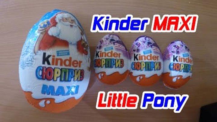 Kinder Surprise MAXI VS Kinder Surprise Little Pony / Катя открывает киндер сюрпризы Макси и Пони