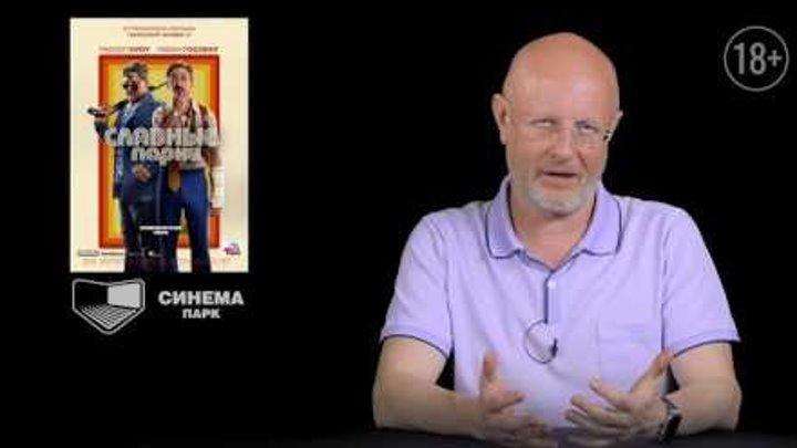 «Славные парни» — Гоблин: обращение к зрителям СИНЕМА ПАРК