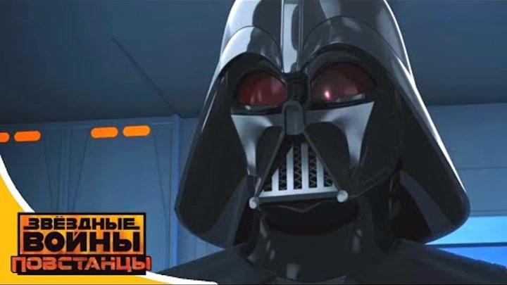 Звёздные войны: Повстанцы - Осада Лотала. Часть 1 - Star Wars (Сезон 2, Серия 1)