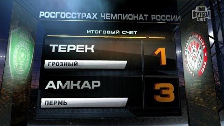 Обзор матча: Футбол. РФПЛ. 7-й тур. Терек - Амкар 1:3