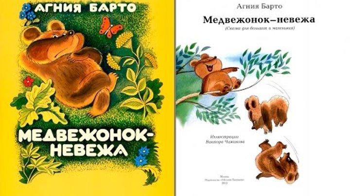 Медвежонок-невежа Агния Барто
