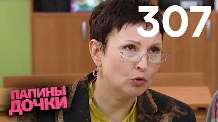 Папины дочки   Сезон 15   Серия 307