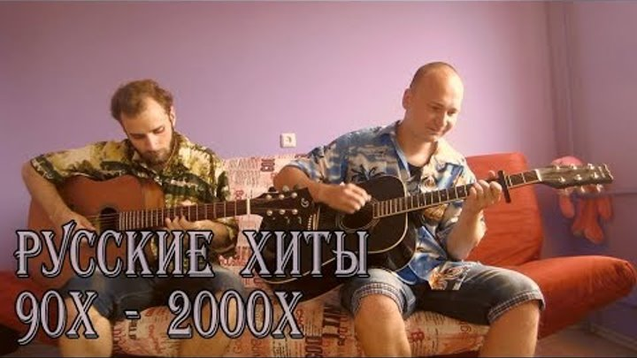 Русские хиты 90х - 2000х / Russian hits of the 1990's - 2000's (acoustic guitar, tabs)