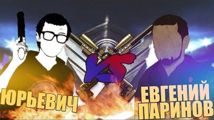 🔴 БИТВА 1х1 (Евгений Паринов VS Юрьевич)