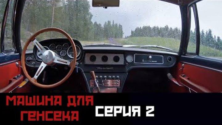 Машина для Генсека. Часть вторая - МИР 24