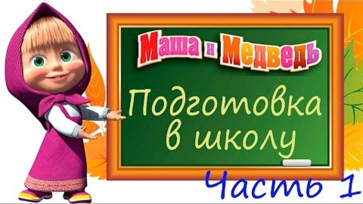 Маша и Медведь Подготовка в школу 1 серия прохождение игры.