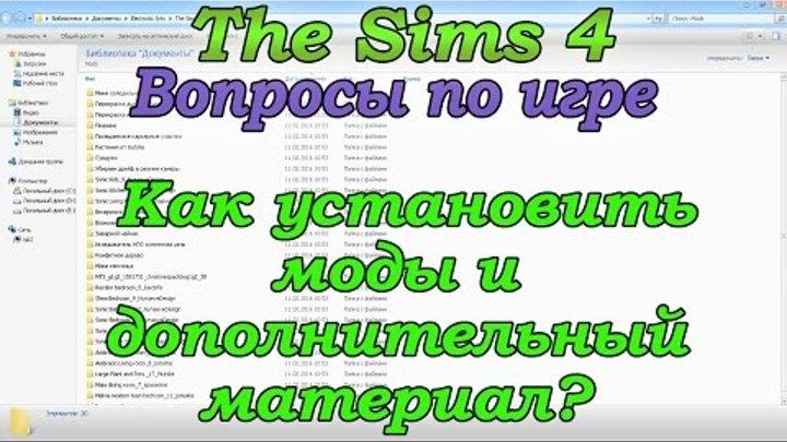 Симс 4 Вопросы по игре Как установить моды и дополнения в Симс 4 Как почистить кэш