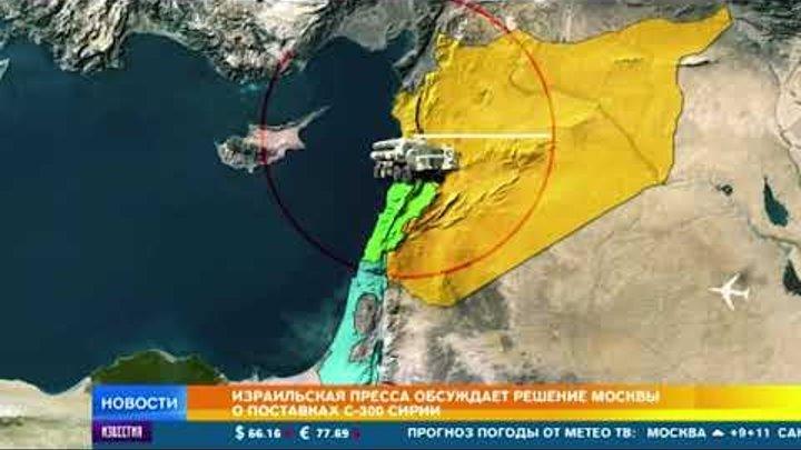 Израильские СМИ обсуждают решение Москвы о поставке С-300 Сирии