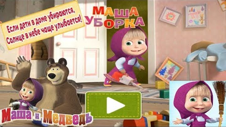 Маша и Медведь: Уборка в Доме Развивающая игра Детское видео как мультик Let's play