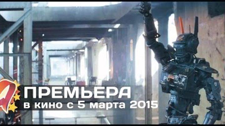 Робот по имени Чаппи (2015) HD трейлер | премьера фильма с Хью Джекманом 5 марта 2015