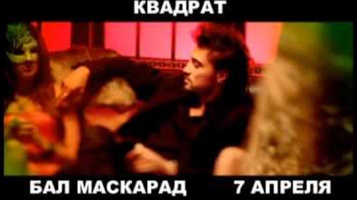 Дима Билан, Ian Somerhalder Слепая любовь Blind Love