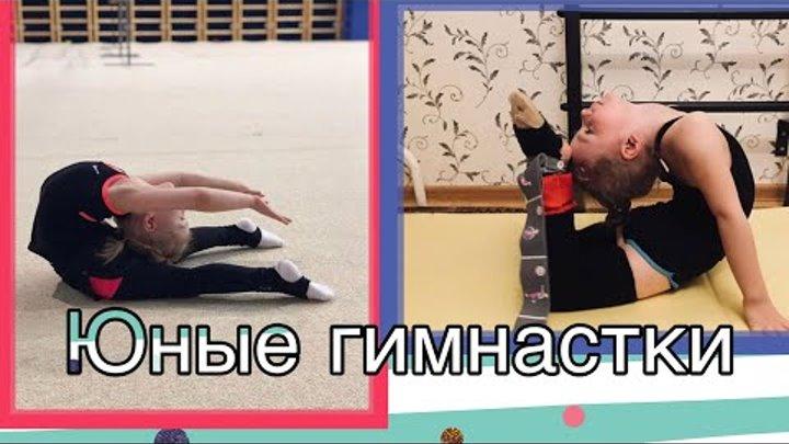 Маленькие гимнастки(3-4 года) первый путь в гимнастике!