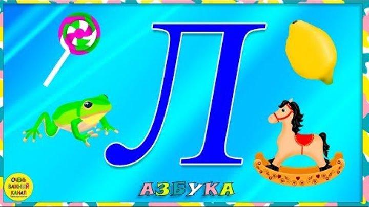 Азбука для малышей. Буква Л. Учим буквы вместе. Развивающие мультики для детей