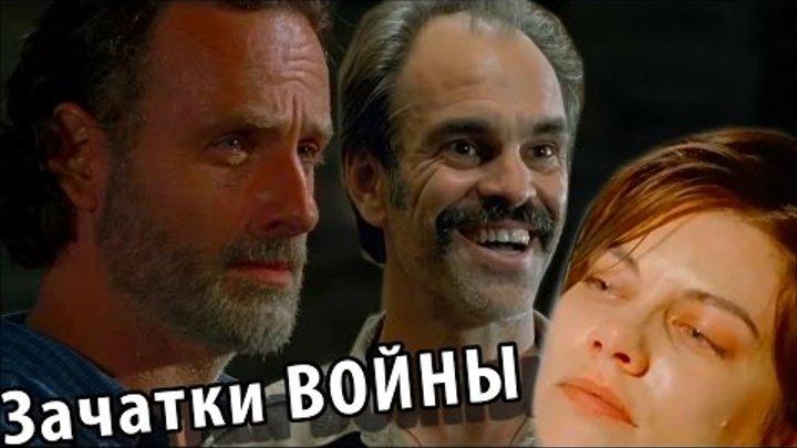 Ходячие мертвецы 7 сезон 5 серия: Зарождение Войны?