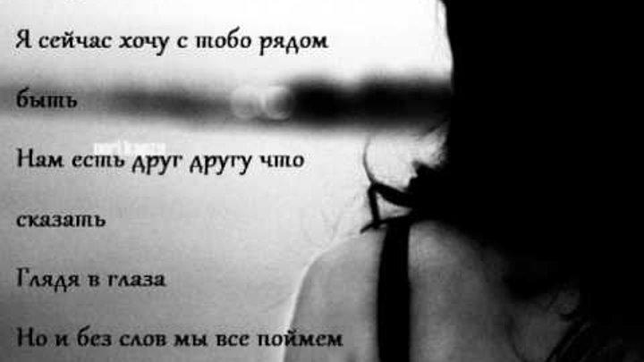 Хочу с тобой рядом быть