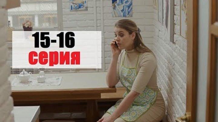 Сердце матери 15-16 серия (сериал 2019) дата выхода, анонс, описание сериала / УКРАИНА