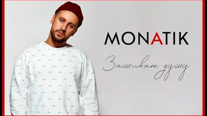 MONATIK- Зашиваю душу(премьера клипа,2018)