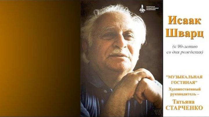 Исаак Шварц (к 90-летию со дня рождения) 1-е отделение