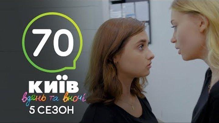 Киев днем и ночью - Серия 70 - Сезон 5