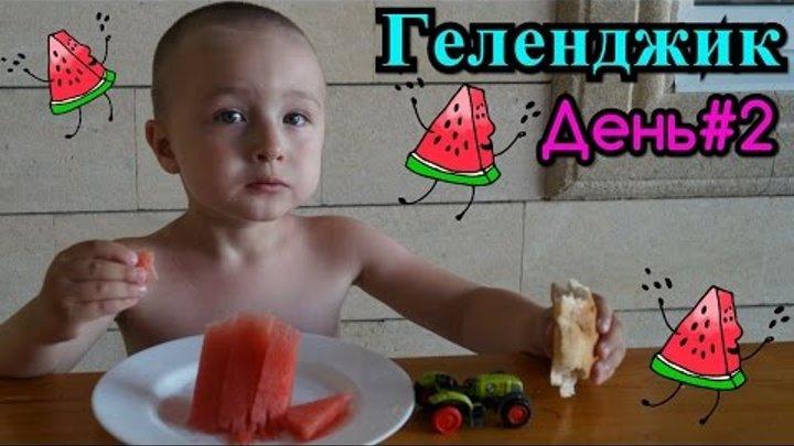 """ГЕЛЕНДЖИК День-2.Отель""""Белая лебедь""""Кушаем арбуз. White Swan Hotel. We eat watermelon."""