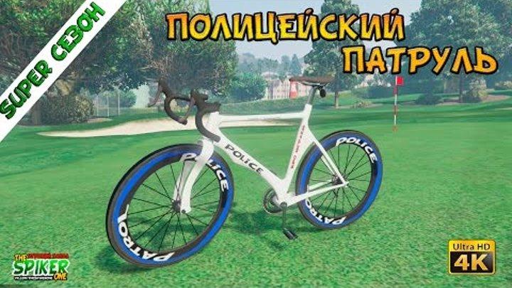 GTA 5 Полицейский патруль: Велозабег #34