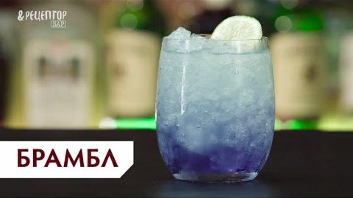 Коктейль Брамбл. Рецепты напитков от Рецептор Бар